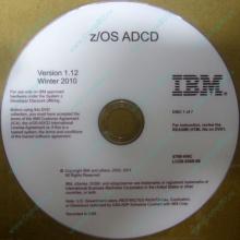 z/OS ADCD 5799-HHC в Альметьевске, zOS Application Developers Controlled Distributions 5799HHC (Альметьевск)