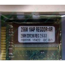 256 Mb DDR1 ECC Registered Transcend pc-2100 (266MHz) DDR266 REG 2.5-3-3 REGDDR AR (Альметьевск)