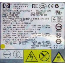HP 403781-001 379123-001 399771-001 380622-001 HSTNS-PD05 DPS-800GB A (Альметьевск)